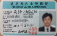 Guide_certificate